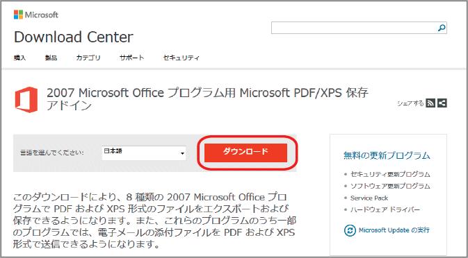 2007 microsoft office プログラム用 microsoft pdf xps 保存アドインのページにアクセスできない