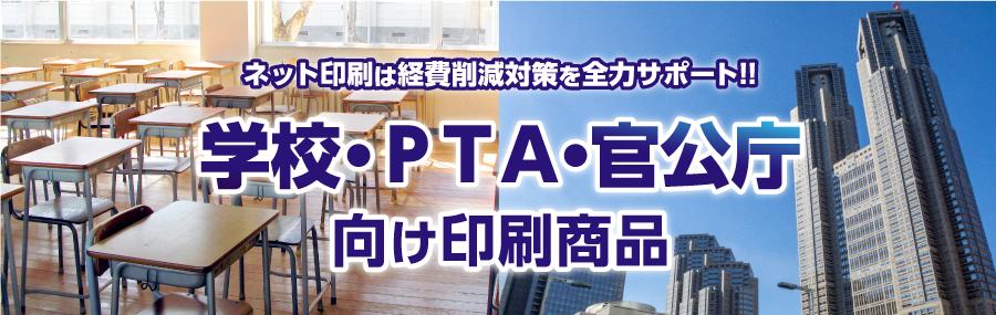 学校・PTA・官公庁向け印刷商品の事なら印刷通販のプリントネット