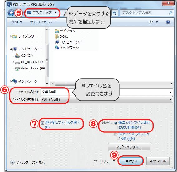 印刷 pdf 印刷方法 : ご注文・データに関するご用命 ...